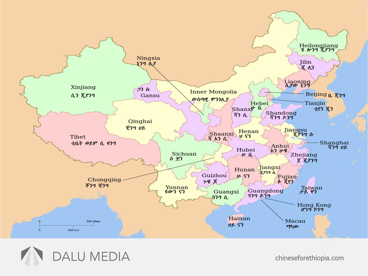 China's provinces intro